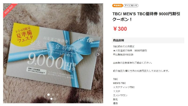 ラクマで「メンズTBC9000円割引優待券」の出品ページのキャプチャ
