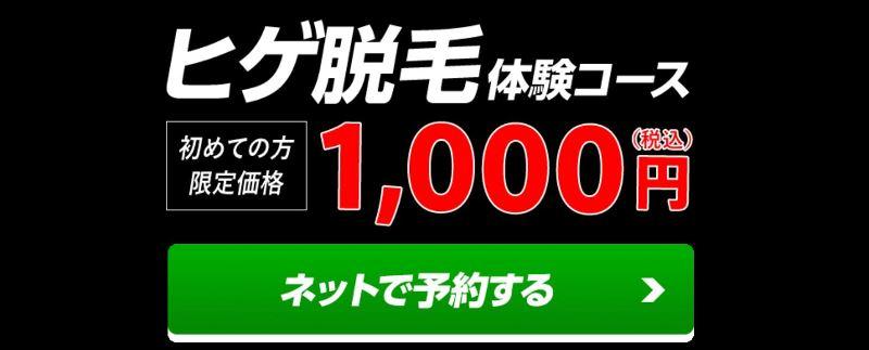 メンズTBC公式ページの脱毛体験1000円の表記