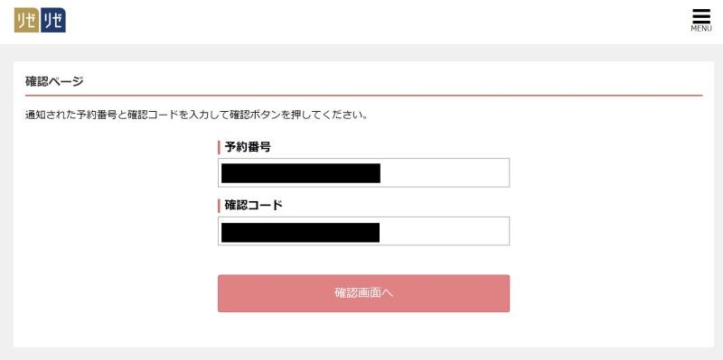 ❽-1-確認ページに「予約番号」&「確認コード」を入力すると、予約内容が確認できる