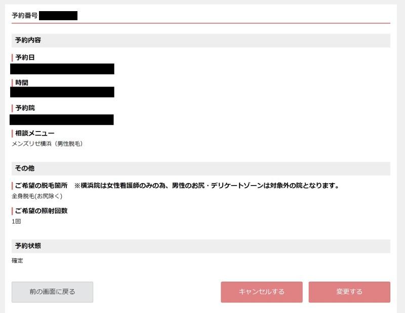 ❽-2-予約内容確認ページからキャンセルや変更の手続きも可能