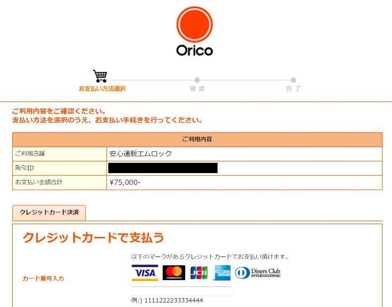 ➆クレカ支払いの場合には、その後オリコでクレカ情報を入力して完了