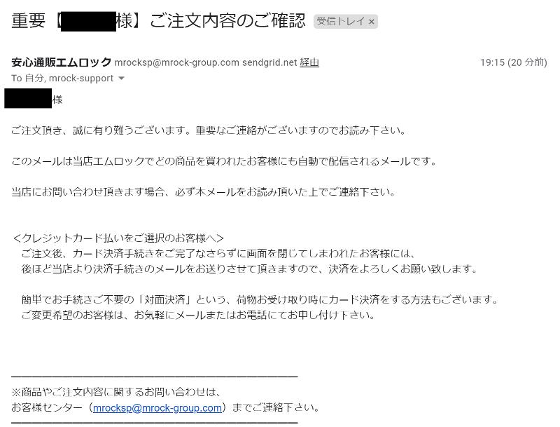 ➇注文確定後に販売元のエムロックから「注文内容の確認メール」が届く