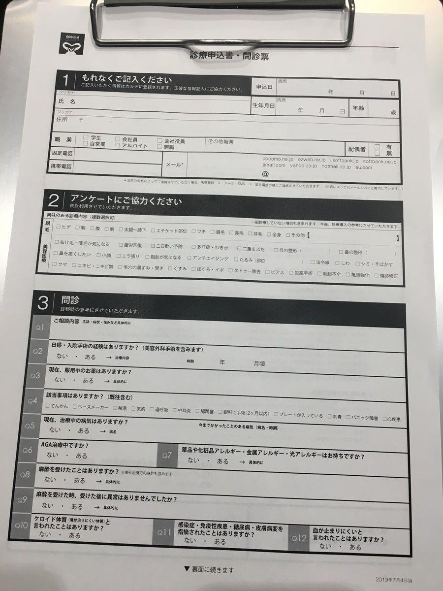 ゴリラクリニックの問診票初回時に記入_1200