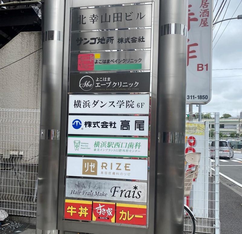 メンズリゼ横浜店は駅から徒歩5~10分くらいのビルの3階でした