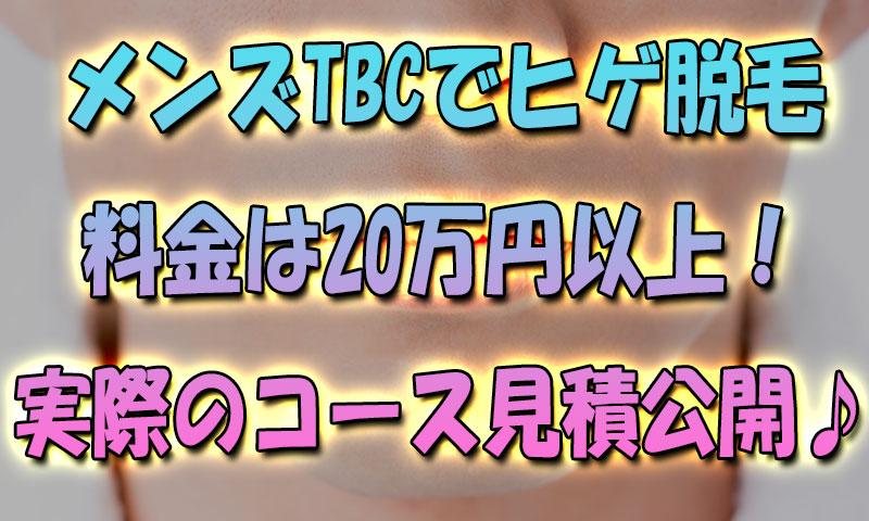 メンズTBCでヒゲ脱毛の料金は20万円以上!実際のコース見積を公開♪