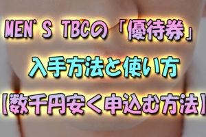 メンズTBCの「優待券」の入手方法と使い方【数千円安く申込む方法】