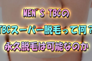 メンズTBCの「TBCスーパー脱毛」って何?ヒゲの永久脱毛は可能なのか