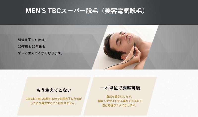 メンズTBCのスーパー脱毛の特長_公式ページ