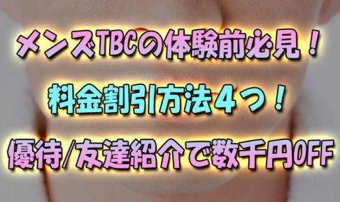 メンズTBCの体験前必見!料金割引方法4つ!優待友達紹介で数千円OFF