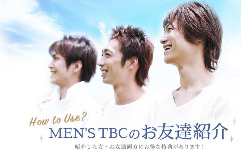 メンズTBCの友達紹介キャンペーンのトップ画像