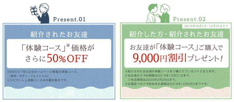 メンズTBCの脱毛体験コースの2つの特典「体験コース半額」と「9000円割引」.JPG
