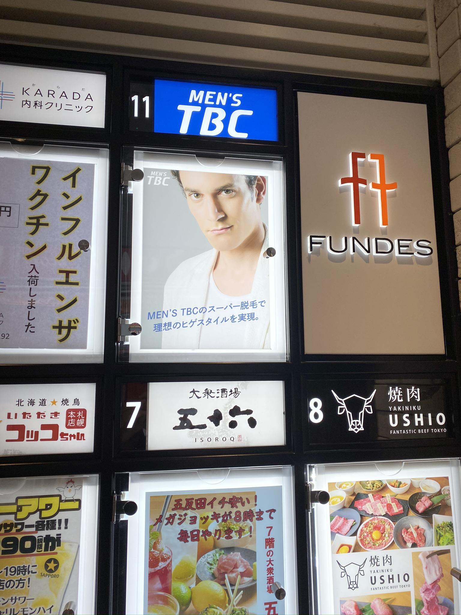 メンズTBC五反田店はJR五反田から徒歩3分くらいのビルの11階にある