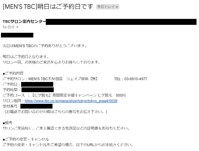 予約体験の前日にメンズTBCからリマインドメールが送られてきた