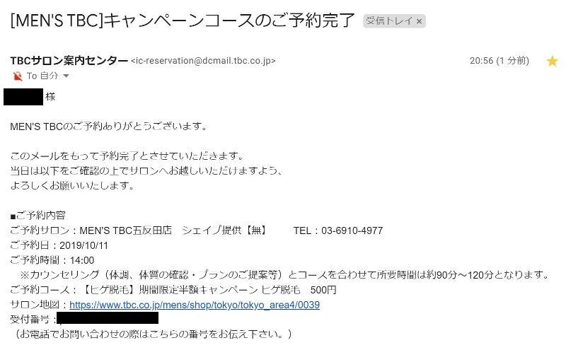 予約完了後は「予約完了メール」が入力メアドに送られてくるので確認用に!