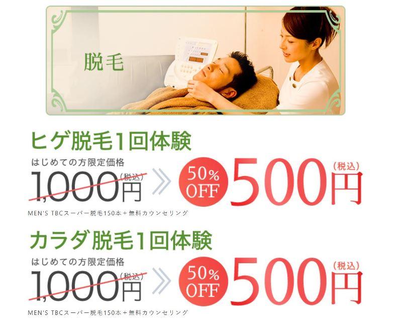 体験コース半額は「ヒゲ脱毛」の他にも「カラダ脱毛」も半額の500円で体験可能