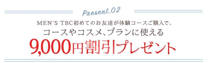 友達紹介キャンペーン特典➁「9000円割引特典プレゼント」