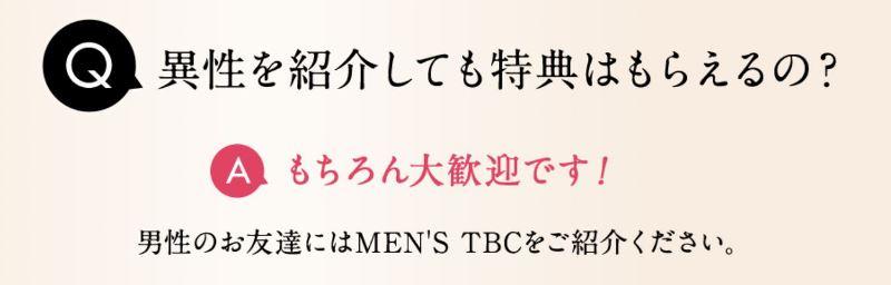 女性のTBC会員の紹介でも「友達紹介」は成立する