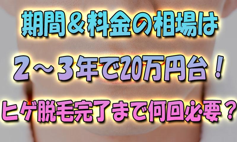 期間&料金は2~3年で20万円台が相場!レーザーヒゲ脱毛でツルツルまで何回必要?
