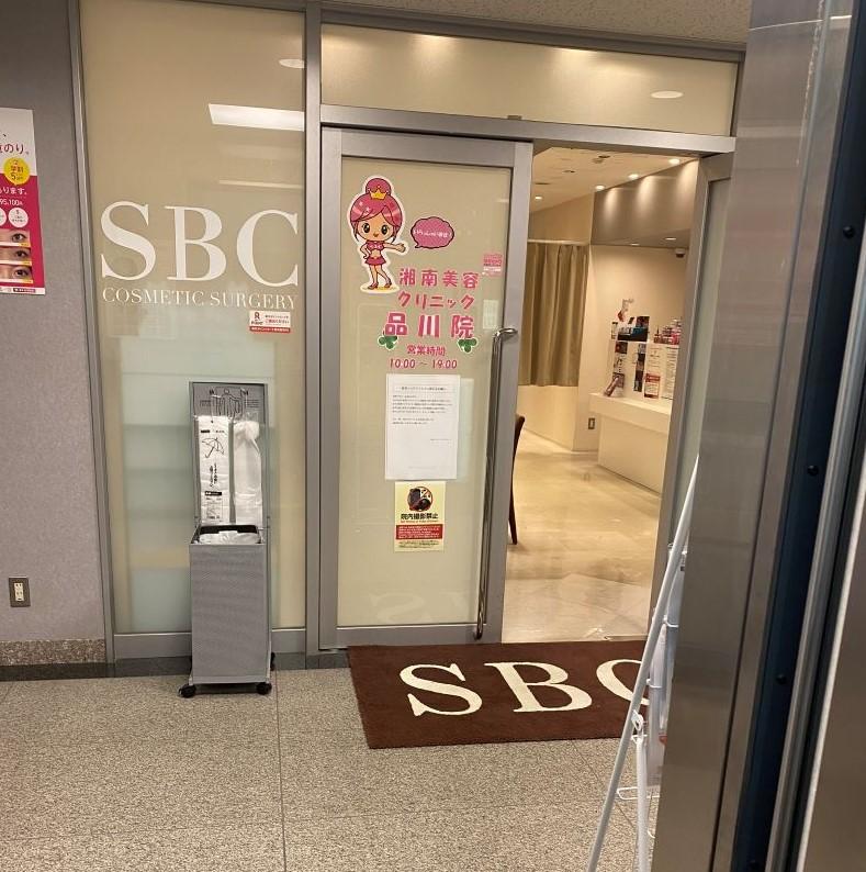 湘南美容クリニック品川店の入口の写真