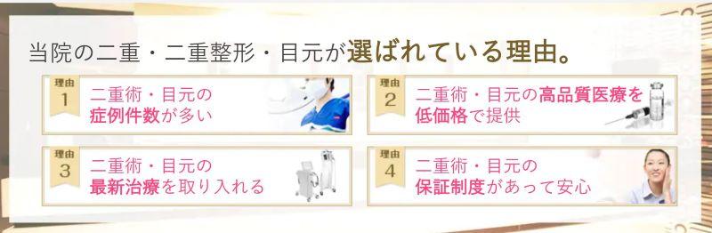 湘南美容外科は二重手術で選ぶ人が多い