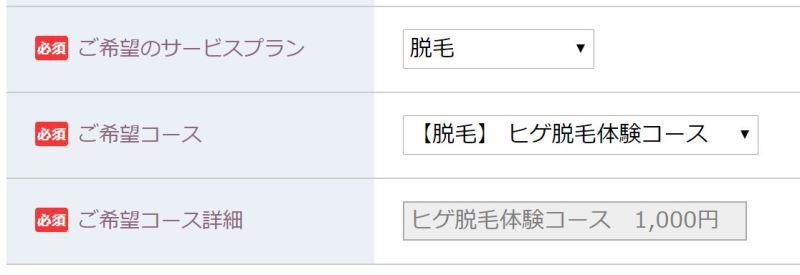 脱毛体験コースは通常時で1000円だから!