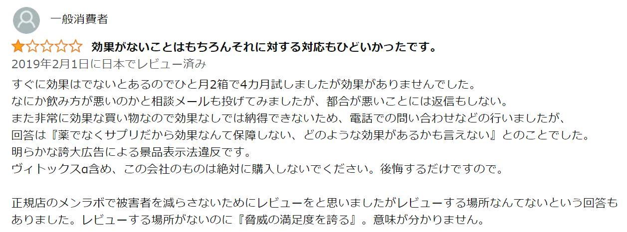 Amazonでの★1のレビュー(低評価)