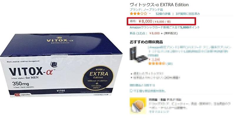 Amazonでヴィトックスαの1箱が最安8000円で販売されている