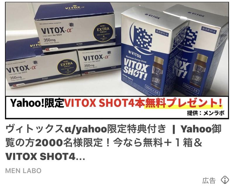Yahoo限定ヴィトックスバナー